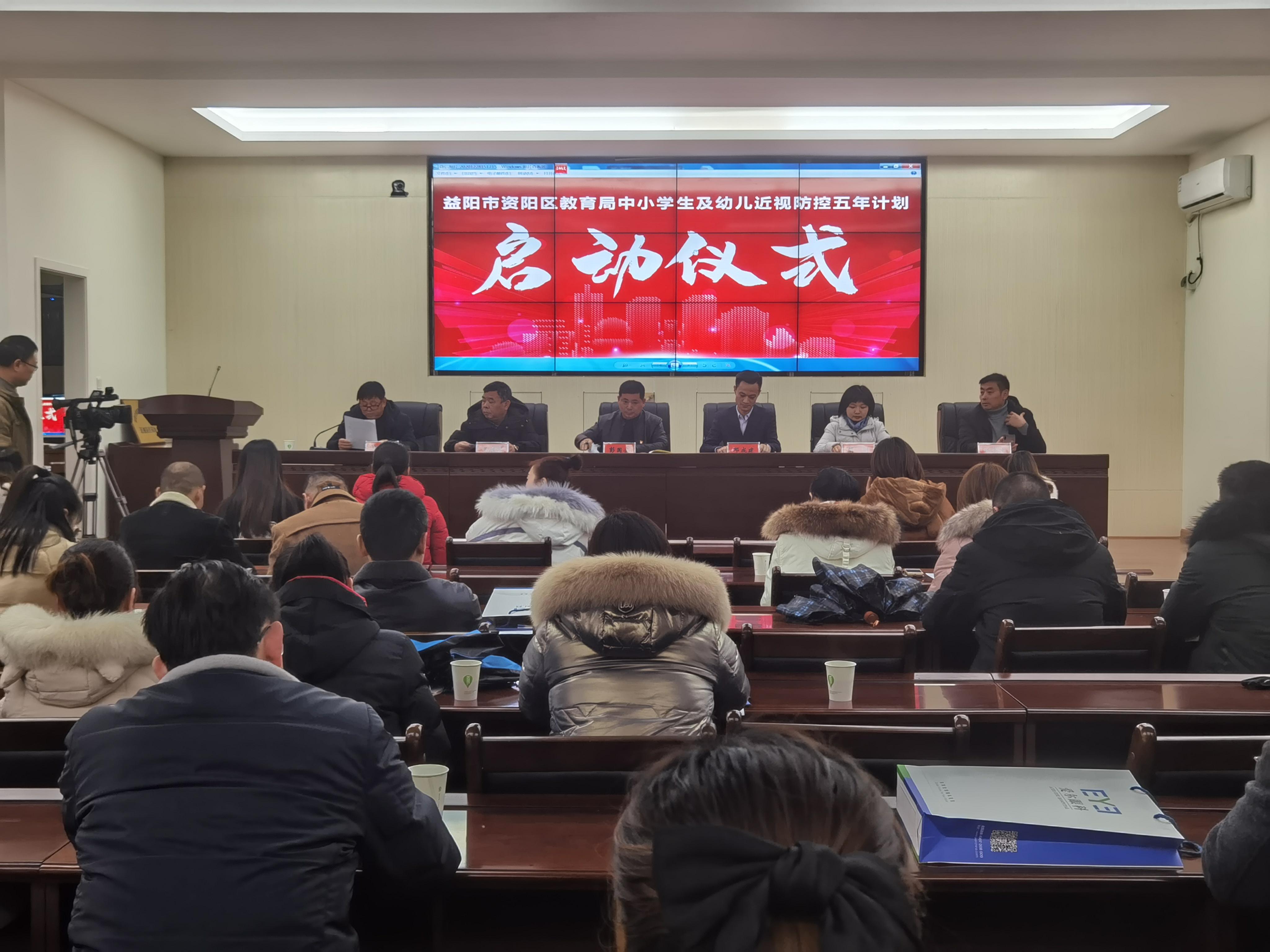 资阳区教育局中小学生及幼儿近视防控五年计划启动