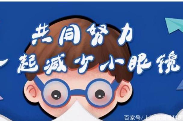 8大措施 河北省将实施儿童青少年近视防控光明行动