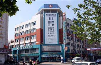 如皋市眼科医院
